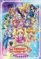 PreCure Allstars DX - The Movie: Minna Tomodachi Kiseki no Zenin Daishugo! (Blu-ray) (Japan Version)