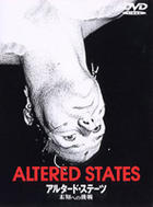 Altered States (1980) (DVD) (Limited Edition) (Japan Version)