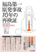 fukushima daiichi gempatsu jiko 10 nen no saikenshiyou