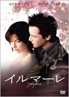 THE LAKE HOUSE (Japan Version)