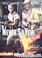 Never So Few (DVD) (Hong Kong Version)