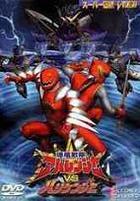 Bakuryu Sentai Abaranger VS Hurricanger (Japan Version)