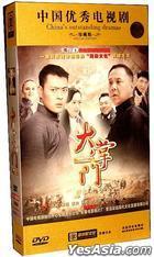 大掌門 (DVD) (完) (中国版)