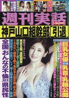 Weekly Jitsuwa 20324-05/28 2020