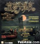 The City Of Lost Children (VCD) (Hong Kong Version)