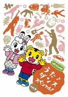 SHIMAJIROU NO WAO! UTA DANCE SPECIAL! VOL.9 (Japan Version)