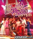 丽花皇宫 2003 Live 卡拉OK (VCD)