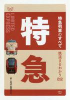 totsukiyuu retsushiya no subete tetsudou maruwakari 12