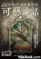 JM De Wu Yi Ming Zhuang Shi Jian Bo : Ke E Tong Hua