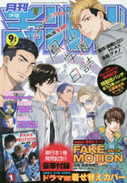 Monthly Shonen Champion 04791-09 2020