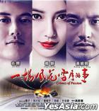 Crimes Of Passion (2013) (VCD) (Hong Kong Version)