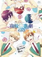 Star-Mu (High School Star Musical) 1st-2nd Season Review Box  (Japan Version)