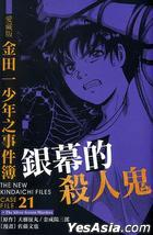 The New Kindaichi Files (Case File.21) The Silver Screen Murders