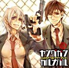 Drama CD Young Gun Carnaval Vol.1 High School Vertigo (Japan Version)