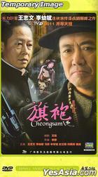 Cheongsam (DVD) (End) (China Version)