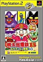 Momotaro Dentetsu 15 (Bargain Edition) (Japan Version)