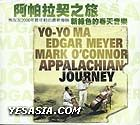 Edgar Meyer Mark O' Connor Appalachian Journey