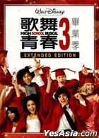High School Musical 3: Senior Year (DVD) (Extended Edition) (Taiwan Version)