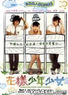Hanazakarino Kimitachihe (DVD) (Ep.1-8) (To Be Continued) (Hong Kong Version)
