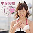 1/2 (SINGLE+DVD)(Japan Version)
