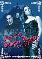 Night Of The Vampire Hunter (DVD) (Japan Version)