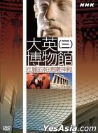 Da Ying Bo Wu Guan (3)  Zhuang Li De Pa De Nen Shen Dian (DVD) (Taiwan Version)