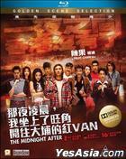 那夜凌晨,我坐上了旺角开往大埔的红VAN (2014) (Blu-ray) (香港版)
