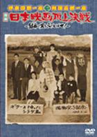 伊東四朗一座.熱海五郎一座 合同公演 : 喜劇 日本電影頂上決戰 - Ginmaku no Oite wo Puttobase! (DVD) (日本版)