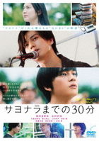Our 30 Minute Sessions (DVD) (Normal Edition) (Japan Version)