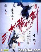 三少爺的劍 (2016) (Blu-ray) (香港版)