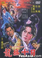 A City Called Dragon (DVD) (English Subtitled) (Taiwan Version)