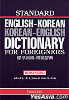 Standard English-Korean & Korean-English Dictionary