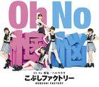 Oh No Ounou/Haruurara [Type A] (Normal Edition) (Japan Version)