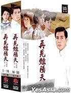 Zai Jian Yan Yang Tian (2010) (DVD) (Ep.1-32) (End) (Taiwan Version)