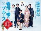 Gibo to Musume no Blues 2020 New Year Special (DVD) (Japan Version)
