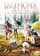 Puella Magi Madoka Magica Movie First Part: Beginnings (Hajimari no Monogatari) (DVD)(Japan Version)