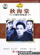Zao Qi Zhong Guo Dian Ying  Qiu Hai Tang (DVD) (China Version)