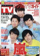 Digital TV Guide 16579-09 2019