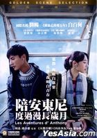 Les Aventures d'Anthony (2015) (DVD) (English Subtitled) (Hong Kong Version)