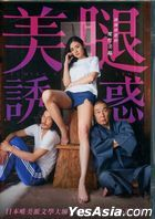Fumiko's Legs (2018) (DVD) (Taiwan Version)