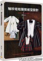 Xiu Zhen Wa Wa Fu Zhuang Zhi Xing She Ji : Nan Hai Yu Nu Hai De Gao Ya Wai Chu Fu