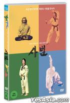 The Master (DVD) (Korea Version)