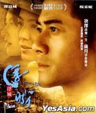 Floating City (2012) (VCD) (Hong Kong Version)