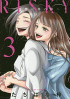 risuki  fukushiyuu wa tsumi no aji 3 3 RISKY fukushiyuu wa tsumi no aji 3 3 onri  ritsupusu komitsukusu ONLY LIPS COMICS
