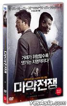 毒戰 (2013) (DVD) (韓國版)