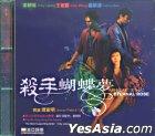 殺手蝴蝶夢 (VCD) (香港版)