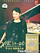 Xie Ya Ou Modern Piano Music (China Version)