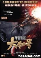 Space Battleship Yamato (DVD) (Single Disc Edition) (English Subtitled) (Hong Kong Version)