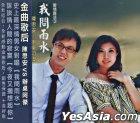 Ai Qing Hu Fa 3 -  Wo Wen Yu Shui
