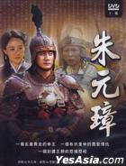 Founding Emperor Of Ming Dynasty (DVD) (Part I) (Taiwan Version)